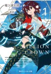 Million Crown