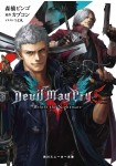 Devil May Cry 5 -Before the Nightmare-